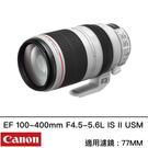 Canon EF 100-400mm f/4.5-5.6L IS II 台灣佳能公司貨 德寶光學 刷卡分期零利率 免運