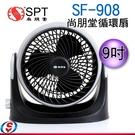 【信源】9吋〞尚朋堂空氣循環扇《SF-908》