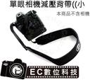【EC數位】單眼相機 數位相機 專用 加強型 彈性減壓背帶 減壓帶 彈性防滑背帶 寬4CM