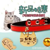 貓項圈刻字貓咪脖子帶鈴鐺項錬 狗圈小型犬寵物貓圈小幼貓脖圈頸圈  居家物語
