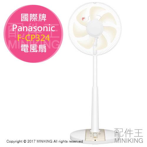 【配件王】日本代購 Panasonic 國際牌 F-CP324 電風扇 夏扇 立扇 3段式