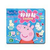 [風車童書] 粉紅豬小妹好好貼貼紙遊戲書(PG010A)