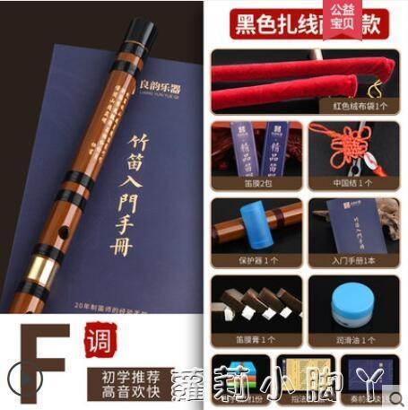 初學苦竹笛子竹笛精制零基礎古風f調學生g兒童專業演奏級橫笛樂器 蘿莉新品