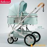 嬰兒推車可坐可躺輕便雙向高景觀折疊避震新生兒寶寶手推車【小橘子】