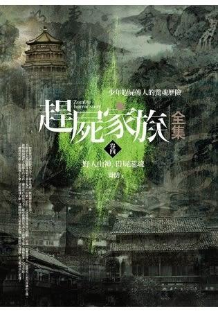趕屍家族全集(4)野人山神.借屍還魂(共6冊)
