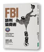 (二手書)FBI談判協商術:首席談判專家教你在日常生活裡如何活用他的絕招