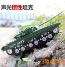 兒童玩具坦克車模型男孩大號履帶式越野可發射【淘嘟嘟】