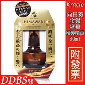 日本製 Kracie 葵緹亞 HIMAWARI 向日葵金鑽奢華護髮精華 60ml (潤髮 沙龍 美髮)【DDBS】