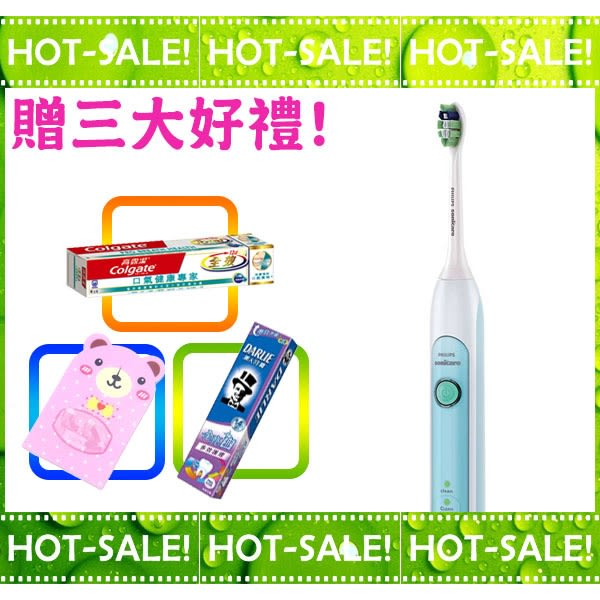 《加贈三大好禮!》Philips Sonicare HX6711 / HX-6711 PLUS 飛利浦 清潔美白 音波震動 電動牙刷