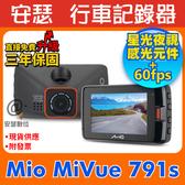 Mio 791s【送16G+E05三孔+拍拍燈】行車記錄器 SONY Starvis 60fps