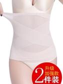 束腰帶女收腹綁帶塑身衣瘦身束腹收肚子神器燃脂美體瘦腰夏季薄款