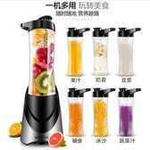 榨汁機家用全自動果蔬多功能迷你學生便攜小型炸水果汁電動攪拌機CY『小淇嚴選』