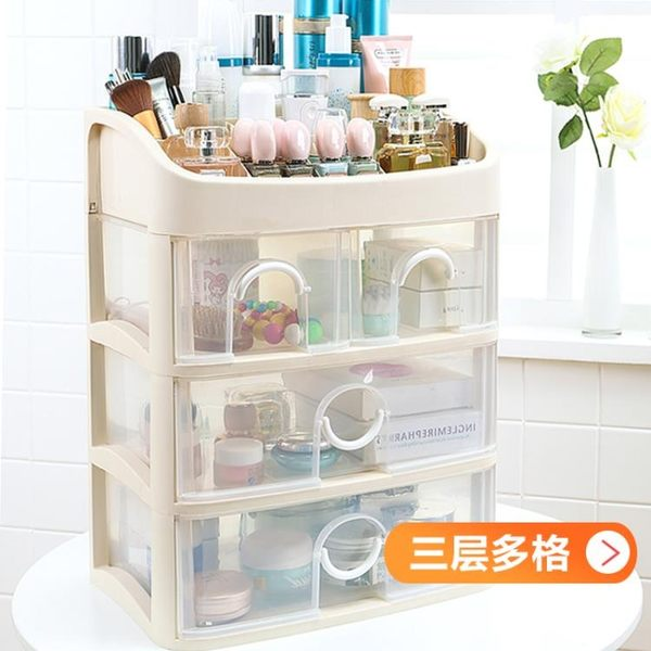 三層化妝品收納盒抽屜式飾品桌面收納置物架加厚塑料臥室儲物盒子igo 免運