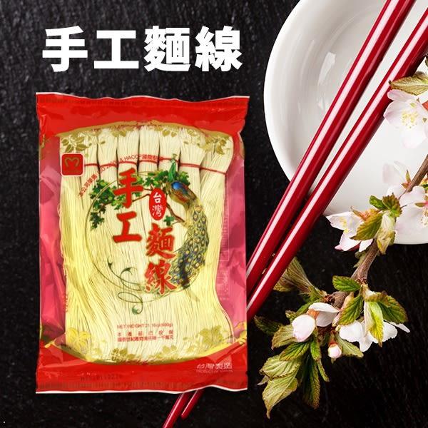 孔雀 手工麵線 600g【櫻桃飾品】【29137】