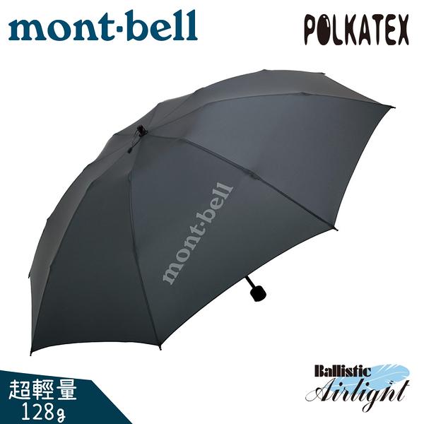 【Mont-Bell 日本 U.L. Trekking Umbrella 雨傘《炭灰》】1128551/摺疊傘/折傘/超輕量