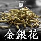 柳丁愛 生機天然金銀花100G【A509】可泡茶也可入菜 龍鳳花椒 有友鳳爪 玫瑰花 金針花 雪耳