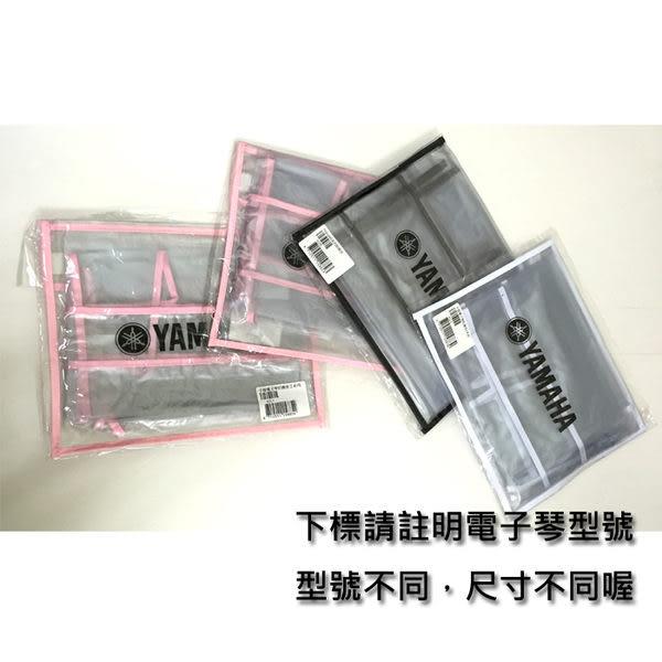 【非凡樂器】YAMAHA山葉 PSR-E4系列電子琴專用防塵罩 / 訂購區
