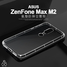 ZB633KL 防摔 ASUS ZenFone Max M2 手機殼 空壓殼 透明 軟殼 保護殼 氣墊保護套