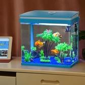 森森桌面長方形迷你生態玻璃水族箱客廳小型創意金魚缸辦公桌造景JD