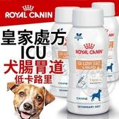 【培菓寵物48H出貨】 (犬用 )皇家ICU營養腎臟病配方|腸胃道|重症系列 一組三瓶入