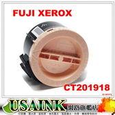 USAINK ☆CT201918 黑色相容碳粉匣 Fuji Xerox DP P255dw