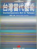 【書寶二手書T1/藝術_MCG】台灣當代藝術1980-2000_謝東山