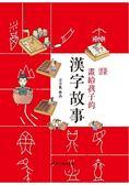 畫給孩子的漢字故事