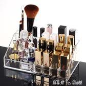 透明化妝品收納盒 水晶首飾盒口紅收納盒 化妝盒收納 「潔思米」