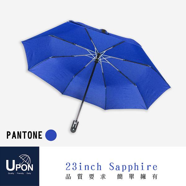 23吋防風自動傘-寶藍 / 抗UV 防風 晴雨傘 好開收 Upon雨傘