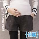 【愛天使孕婦裝】韓版(82292)毛料 韓版短褲孕婦褲(可調腰圍)