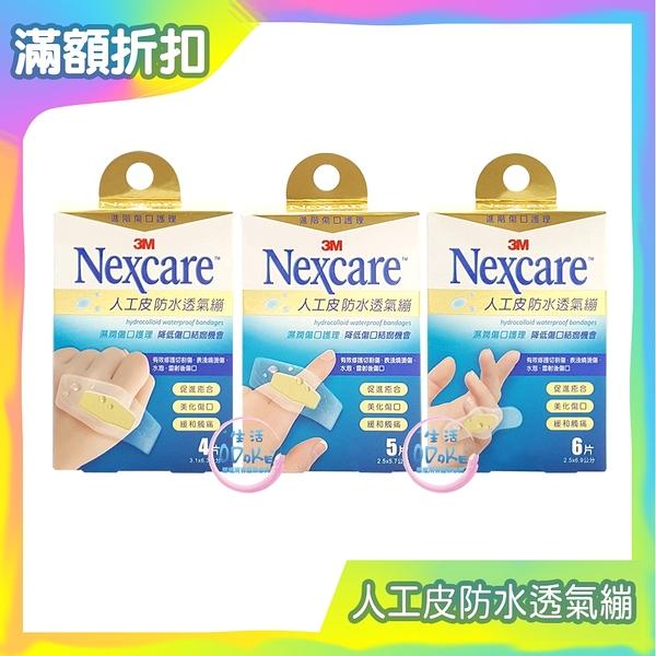 3M 人工皮防水透氣繃 (滅菌) Nexcare 4片/5片/6片 水凝膠透氣繃 人工皮水膠體 ok繃【生活ODOKE】
