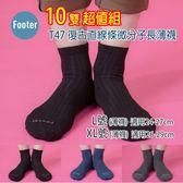 Footer T47 L-XL號(薄襪) 10雙超值組 復古直線條微分子長薄襪;除臭襪;蝴蝶魚戶外