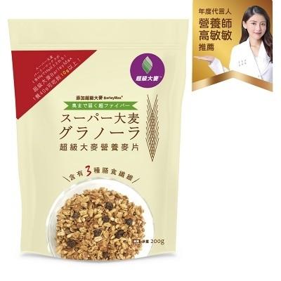 【天廚】超級大麥營養麥片(200g/包) x2包 ~老少咸宜的點心