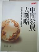 【書寶二手書T2/政治_B73】中國發展大戰略-論中國的和平崛起與兩岸關係_鄭必堅