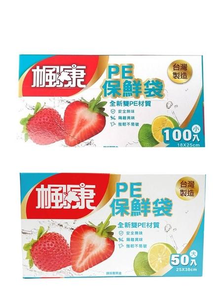 楓康PE保鮮袋大50入/小100入(小18x25cm/大25x38cm)