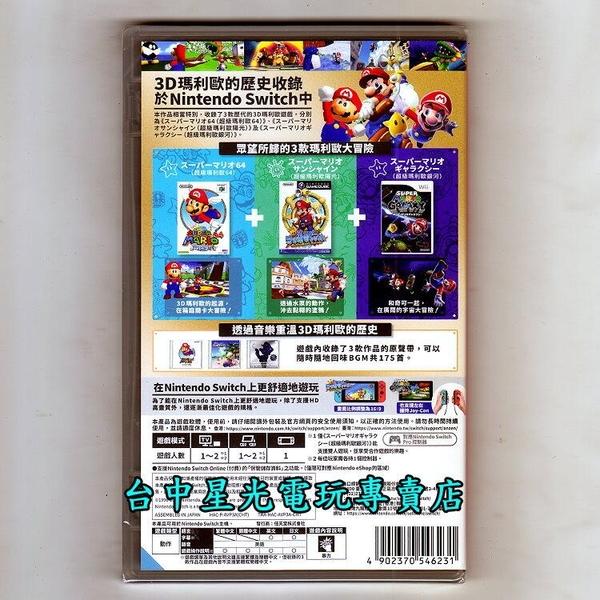 64 陽光 銀河【NS原版片】Switch 超級瑪利歐 3D 收藏輯 亞日版全新品【中文選單】台中星光電玩