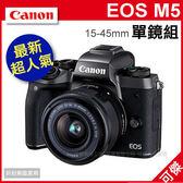 CANON EOS M5 + 15-45mm KIT 單鏡組  公司貨 24期零利率 日本製  高畫質 無線傳輸 翻轉螢幕 可傑