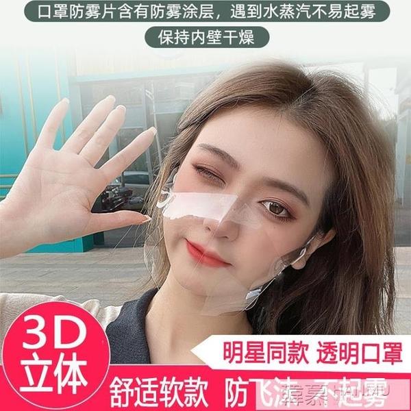 透明口罩女時尚夏季薄款網紅防飛沫PC防塵防護3d立體 夏季新品