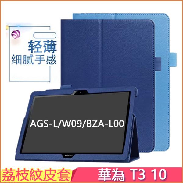 荔枝紋 HUAWEI Media Pad T3 10 平板皮套 相框式 兩折 華為 T3 9.6吋 支架皮套 保護殼 保護套 平板殼