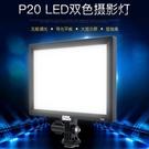 限定款攝影燈品色小型單反led補光燈 攝...
