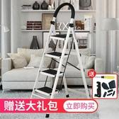 梯子家用摺疊梯加厚室內人字梯移動樓梯伸縮梯步梯多 扶梯 免運