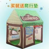 兒童帳篷游戲屋室內小帳篷玩具屋女孩公主房寶寶家用男孩小房子jy【全館免運】
