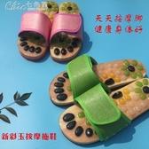 天然鵝卵石按摩拖鞋養生保健腳底卵石按摩鞋情侶家居鞋「交換禮物」
