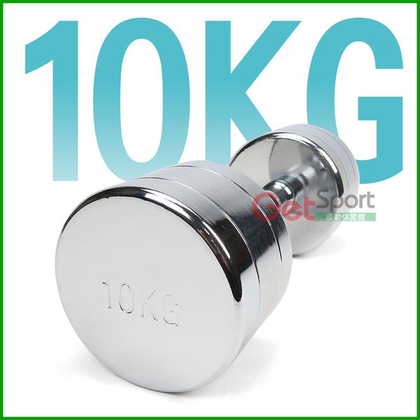 電鍍啞鈴10公斤(菱格紋槓心)(1支)(10kg/重量訓練/肌肉/二頭肌/胸肌/舉重)