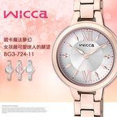 【人文行旅】NEW WICCA | BG3-724-11 時尚女錶