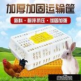 現貨 雞籠周轉箱成雞運輸籠雞鴨鵝鴿子家禽運輸筐家用加厚塑料雞籠兔籠 【全館免運】