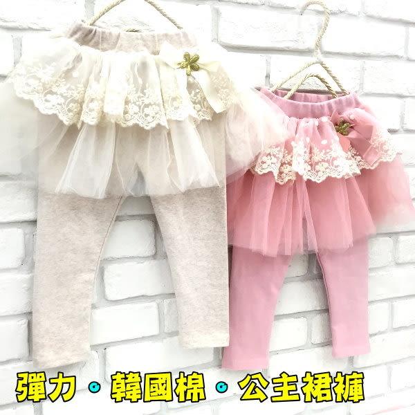 【韓版童裝】彈力韓國棉氣質蕾絲紗裙假兩件裙褲-兩色可選【BB16102603】