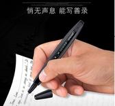 筆形微型錄音筆專業高清降噪取證超小迷你上課用學生機器長商務 樂芙美鞋