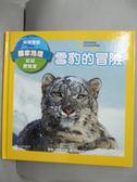 【書寶二手書T1/雜誌期刊_OAW】國家地理幼幼探險家:雪豹的冒險_吉兒.伊斯巴姆