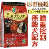 ◆MIX米克斯◆已折價200元 美國Earthborn原野優越《體重控制低敏無穀犬 2.27KG》WDJ推薦六星級天然糧